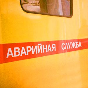 Аварийные службы Белоярска