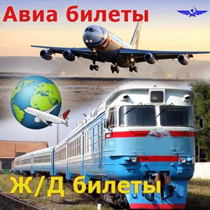 Авиа- и ж/д билеты Белоярска