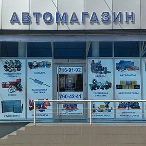 Автомагазины Белоярска