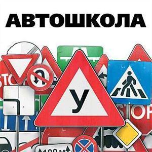Автошколы Белоярска