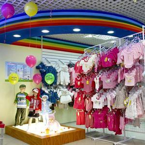 Детские магазины Белоярска