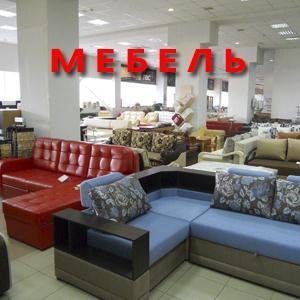Магазины мебели Белоярска