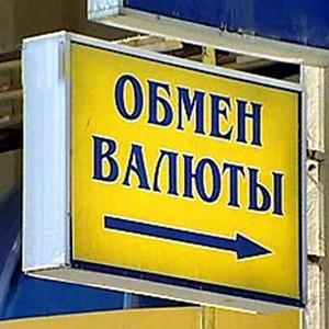 Обмен валют Белоярска
