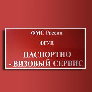 Паспортно-визовые службы Белоярска