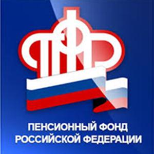 Пенсионные фонды Белоярска