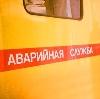 Аварийные службы в Белоярске