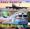 Авиа- и ж/д билеты в Белоярске