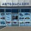 Автомагазины в Белоярске