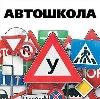 Автошколы в Белоярске