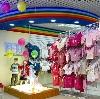 Детские магазины в Белоярске