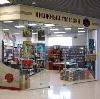 Книжные магазины в Белоярске