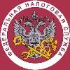 Налоговые инспекции, службы в Белоярске