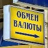 Обмен валют в Белоярске