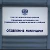 Отделения полиции в Белоярске