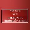 Паспортно-визовые службы в Белоярске