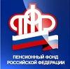 Пенсионные фонды в Белоярске