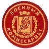 Военкоматы, комиссариаты в Белоярске