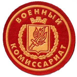 Военкоматы, комиссариаты Белоярска
